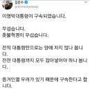 이명박 구속 후 김문수 트위터