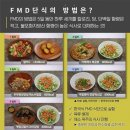 Q. FMD식단은 하루에 몇번 먹나요?