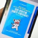 oksusu (옥수수) 앱 데이터 무료로 평창 올림픽 경기 일정 즐기기