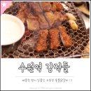 수원역 고기집, 매콤한 숯불 닭갈비 먹으러 강적들 고고!