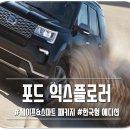 2018 포드 익스플로러 출시 리뷰, 일명 '한국형 에디션'으로 업그레이드