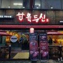 인천 구월동 고기집 생생정보 소개된 소고기 무한리필 육등신