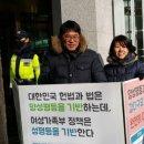 성평등 OUT!! 《성평등 정책 추진하는 일방통행 적폐장관 정현백 여성가족부 장관을