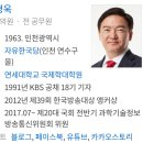 민경욱 의원이 유재석 비난으로 국민 역린을 건드리다
