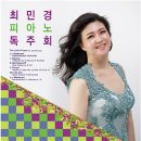11월15일(목) 최민경 피아노독주회 초대