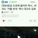 [제보영상] 도로에 들어찬 택시…여의도 '카풀 반대' 택시 대규모 집회