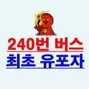 240번 버스, CCTV 영상, 최초 유포자 잡아 내자!