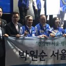 2018년 6월 9일 박원순 서울시장_ 이정근 서초구청장 후보 지원유세