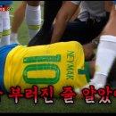 월드컵 네이마르 엄살 gif, 패러디 광고