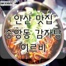 안산 맛집 : 깔끔하고 친절한 중앙동 감자탕 이르비