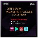 2018 MAMA 10일 개최