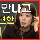 홍상수 만나고 생각이 많이 바뀐듯 한 김민희