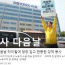 권수정 서울시의원 (정의당 )후보 왜 필요한가?