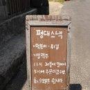 제주 수요미식회 떡볶이 맛집 평대스낵 분위기 갑!