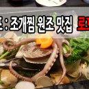[영등포 : 로꼬로꼬조개찜] 조개찜 원조 맛집 로꼬로꼬조개찜