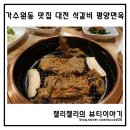 가수원동 맛집 대전 석갈비 평양면옥