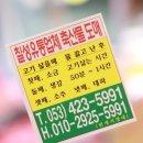 대구식육점 번개시장 칠성유통업체 단골각