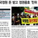 국정원의 '댓글 공작' 팩트로 실체 드러낸 한겨레