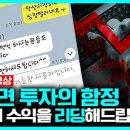 """11월 13일(<b>금</b>) 어젯밤 KBS1<b>TV</b>의 시사직격 """"비대면 투자..."""