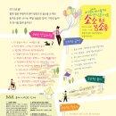 <5월 4일 토요일> <b>인천</b>맘 <b>벼룩시장</b>과 부평아트센터의...
