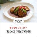 김수미 전복간장찜 만들기/수미네반찬 초간단 전복요리