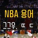 NBA 중계 용어 그그우 떤더 뜻