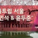 """배틀트립 서울 """"설민석 & 윤두준"""""""