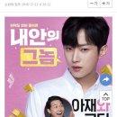 비투비 진영 주연영화 1월 9일 개봉