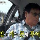 윤정수삼촌 미우새출연