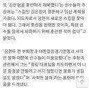 """장반석 감독 """"팀 킴 부당한 처우 주장, 사실 아니다"""" 반박"""
