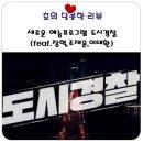 새로운 예능프로그램 도시 경찰(feat. 장혁, 조재윤, 이태환)