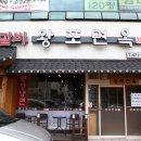 대전 돼지갈비 맛집 만년동 왕포면옥