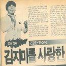 김지미를 사랑한 남자들의 오늘 / 홍성기 최무룡 나훈아/1986.12