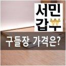 서민갑부 편백구들장!! 편백나무 구들장 가격, 업체정보
