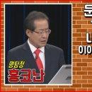 홍준표가 밝힌 문재인의 거짓말