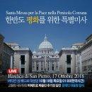대통령 해외 유럽 순방 일정 10월13일~21일(프랑스 이탈리아 교황청 벨기에 덴마크)
