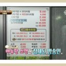 맛있는 녀석들 대통찜 경기도 시흥 맛집 왕대통수라찜 여름 보양식 특집