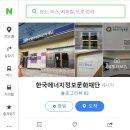 한국에너지 정보문화 재단_에너지 정보관 <b>온라인</b> <b>투어</b>