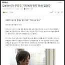 [뉴스보기] 이재명 여배우 스캔들 사건