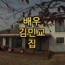 배우 김민교 전원주택 집 위치 어디?