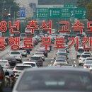 2018년 추석 고속도로 통행료 무료기간(면제)