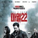 영화 마일22 <후기>