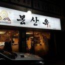 남부터미널 맛집 봉산옥