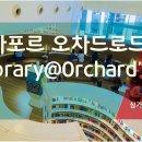 """싱가포르 오차드로드 """"오차드 도서관"""""""