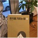 <혼자를 기르는 법> 김정연 작가 북토크에 다녀오다!