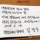 경남 김해 노무현 전 대통령 묘역 찾은 김경수 도지사님 방명록
