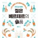 tvN 어쩌다 어른 최고의 명강의 세상의...부관장 명욱샘의 명쾌한 우리 술 이야기...