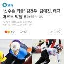 '선수촌 퇴출' 쇼트트랙 김건우·김예진, 태극마크도 박탈