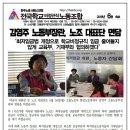 [전국학교비정규직노동조합]김영주 노동부장관, 노조 대표단 면담