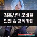검은사막 모바일 인벤 공식카페 리마스터 직업랭킹 이벤트